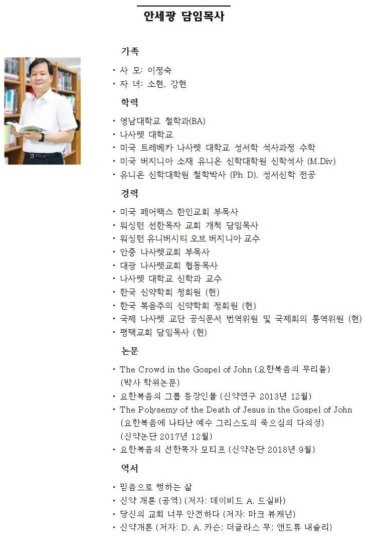 안세광 목사 프로필(논문포함)001.jpg